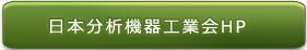 日本分析機器工業会