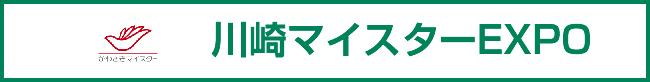 川崎マイスター
