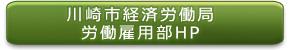 川崎市経済労働極