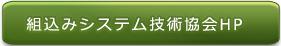 組込みシステム技術協会