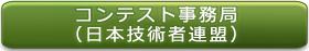 コンテスト事務局 (日本技術者連盟)