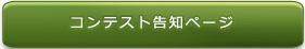 コンテスト告知ページ