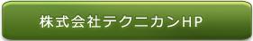 株式会社テクニカン